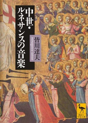 中世・ルネサンスの音楽 (講談社学術文庫)