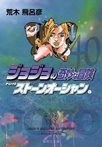 ジョジョの奇妙な冒険 40 Part6 ストーンオーシャン 1 (集英社文庫(コミック版))