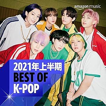 2021年上半期 Best of K-POP