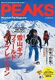 PEAKS (ピークス) 2013年 01月号 [雑誌]