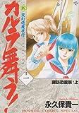 新・カルラ舞う!―変幻退魔夜行 (巻の1) (ホラーコミックススペシャル)