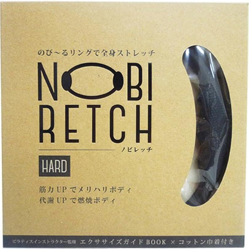 塩辛い困惑した枯渇するReシリーズ ノビレッチ HARD