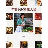 平野レミ・料理大会