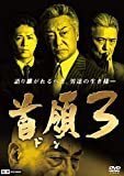 首領3[DVD]