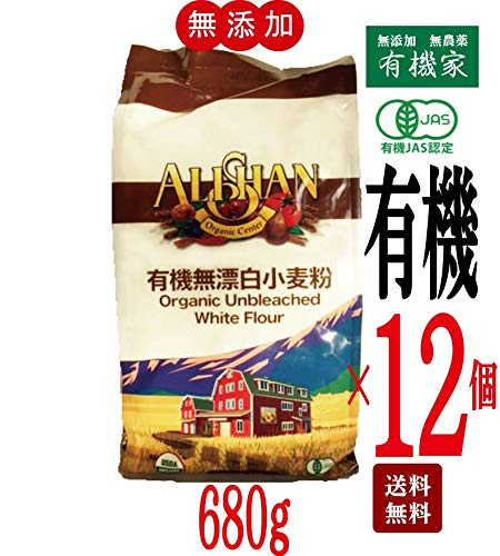 無添加 有機 無漂白 小麦粉( 中力粉 ) 680g×12個<箱売り> ★ 送料無料 宅配便 ★ 無漂白のオーガニック小麦粉。強力粉に近い中力タイプ。製パン、製菓にマルチにお使いいただけます。