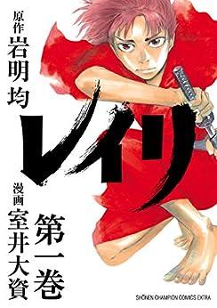 [室井大資, 岩明均]のレイリ 1 (少年チャンピオン・コミックス エクストラ)