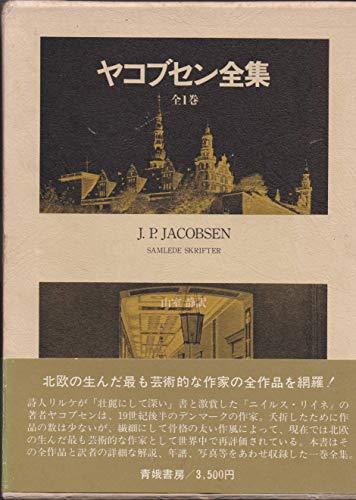 ヤコブセン全集 (1975年)