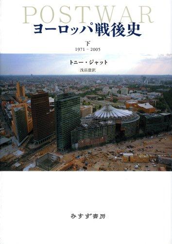 ヨーロッパ戦後史(下)1971-2005