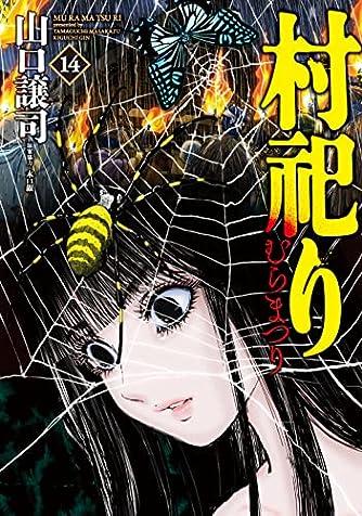 村祀り 14 (芳文社コミックス)