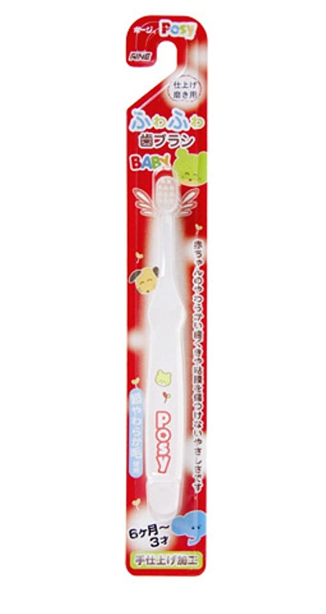 かすかな受取人効果的ファイン ポージィ ふわふわ歯ブラシ 1本入