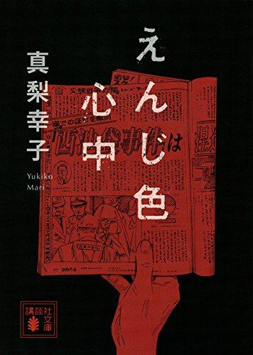 えんじ色心中 (講談社文庫)