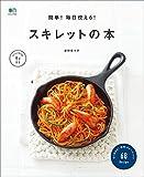 簡単! 毎日使える! スキレットの本[雑誌] ei cooking