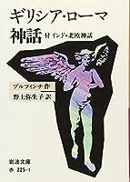 Girisha Rma Shinwa: Tsuketari Indo Hoku Shinwa 4003222512 Book Cover