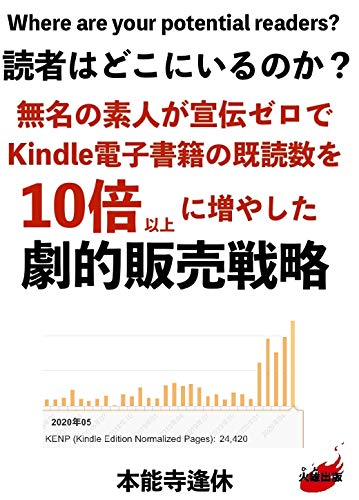 Where are your potential readers  You can increase your Kenp by 10 times (Japanese Edition)