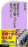 放射線医が語る福島で起こっている本当のこと (ベスト新書)
