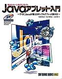 Javaアプレット入門―Webページをクリエイト