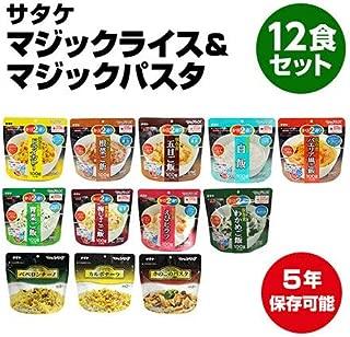 アルファ米 非常食 サタケマジックライス9種とマジックパスタ3個の4日分 12種セット 保存期間5年