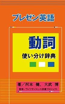 [河本 健, 大武 博]のプレゼン英語動詞使い分け辞典