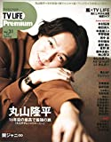 TV LIFE Premium Vol.31 2020年 6/6 号 [雑誌]: テレビライフ首都圏版 別冊