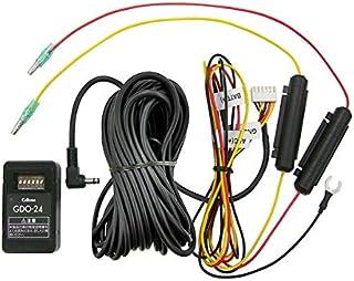 セルスター(CELLSTAR)ドライブレコーダーオプション 常時電源コード(3極DCプラグ)(パーキングモード搭載機種専用) GDO-24