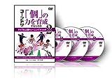 サッカー 教材 DVD コーンドリ~「個」の力を育成するためのドリブル上達トレーニングメソッド2~