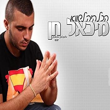Hakol Haya Lashav