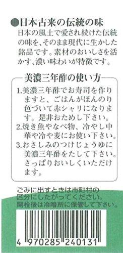 内堀醸造美濃三年酢500ml