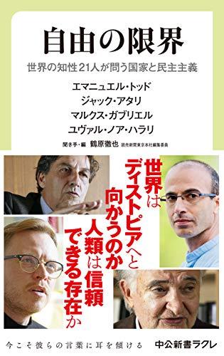 自由の限界 世界の知性21人が問う国家と民主主義 (中公新書ラクレ)