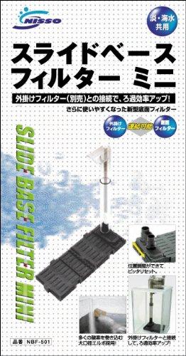 ニッソー スライドベースフィルター ミニ NBF-501