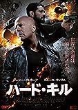 ハード・キル[DVD]