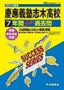 S 4慶應義塾志木高等学校 2021年度用 7年間スーパー過去問