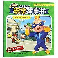 儿童品格培养识字故事书(与超人队的友谊赛)/猪猪侠竞球小英雄
