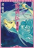 魔剣伝―黄昏ノ段 (新潮文庫―ファンタジーノベル・シリーズ)