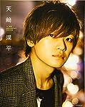 天﨑滉平 in 台湾 photograph journey