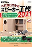 これならできるスピーカー工作 2021: 特別付録:オンキヨー製10cmフルレンジ・スピーカーユニット OM-OF101対応エンクロージャー・キット (ONTOMO MOOK)