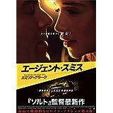 エージェント・スミス [DVD]