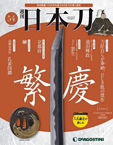 日本刀 54号 (繁慶) [分冊百科]