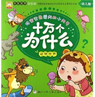 The favourite small question mark of good baby:Is 100,000 why animal world (Chinese edidion) Pinyin: hao bao bao zui ai wen de xiao wen hao : shi wan ge wei shen me ¡¡ dong wu shi jie