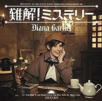難解! ミステリー(初回生産限定盤)(DVD付)