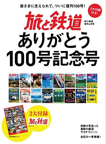 旅と鉄道 2021年増刊4月号 旅と鉄道ありがとう100号記念号 [雑誌]