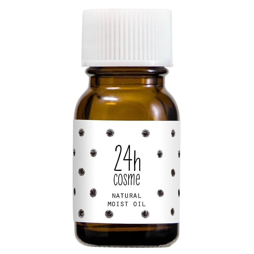 スチュワード床を掃除する生命体24h cosme 24 ナチュラルモイストオイル 〈プチサイズ〉