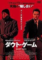 ダウト・ゲーム [DVD]