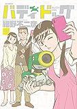 バディドッグ (10) (ビッグコミックス)