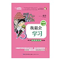 Cloud Reader I will learn the most: let me score better story (colored version)(Chinese Edition)