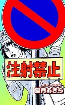 [望月あきら]の注射禁止