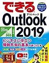 無料電話サポート付 できるOutlook 2019 Office 2019/Office365両対応 ビジネスに役立つ情報共 有の基本が身に付く本