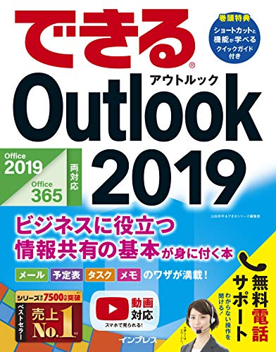 (無料電話サポート付)できるOutlook 2019 Office 2019/Office365両対応 ビジネスに役立つ情報共 有の基本が...