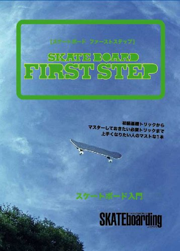 SKATEBOARD FIRST STEP [DVD]