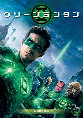 Green Lantern [DVD]