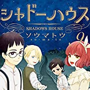 シャドーハウス 9 (ヤングジャンプコミックス)